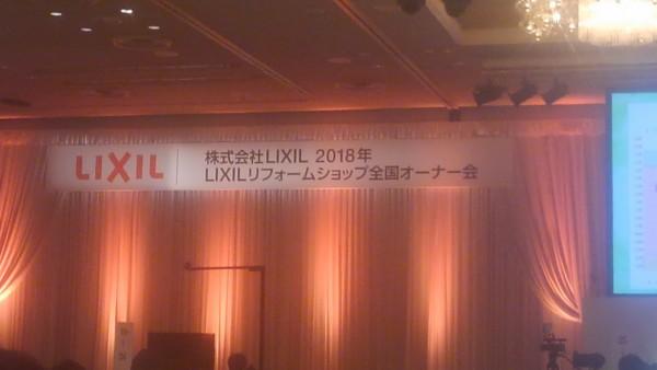 LIXILリフォームショップ全国オーナー会
